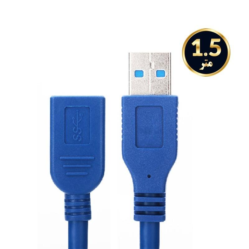 افزایش طول 1.5 متری USB 3
