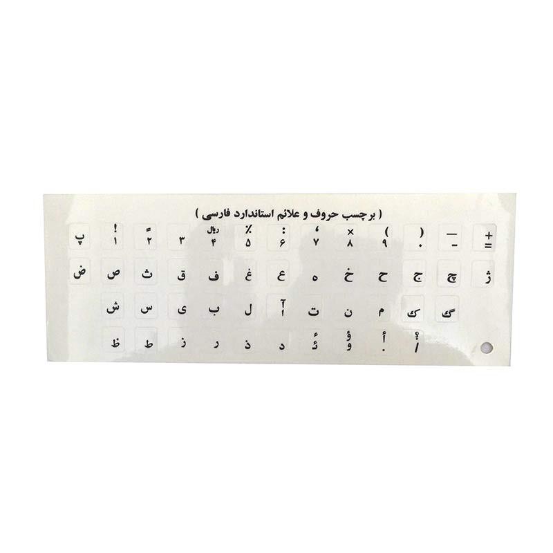 برچسب حروف فارسی کیبرد مشکی شفاف
